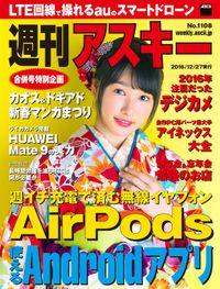 週刊アスキー No.1108 (2016年12月27日発行)