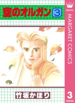 空のオルガン 3-電子書籍
