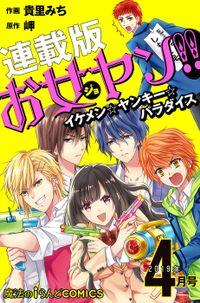 【連載版】お女ヤン!! イケメン☆ヤンキー☆パラダイス 2019年4月号