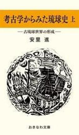 考古学からみた琉球史(上)―古琉球世界の形成―-電子書籍