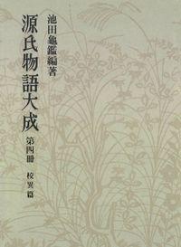 源氏物語大成〈第4冊〉 校異篇 [4]