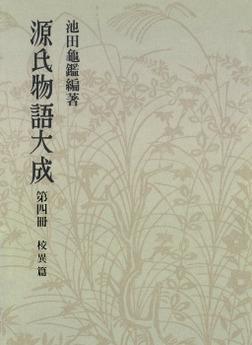 源氏物語大成〈第4冊〉 校異篇 [4]-電子書籍
