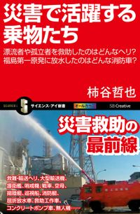 災害で活躍する乗物たち 漂流者や孤立者を救助したのはどんなヘリ?福島第一原発に放水したのはどんな消防車?