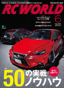 RC WORLD 2016年6月号 No.246-電子書籍