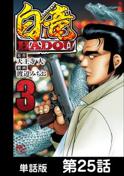 白竜HADOU【単話版】 第25話-電子書籍