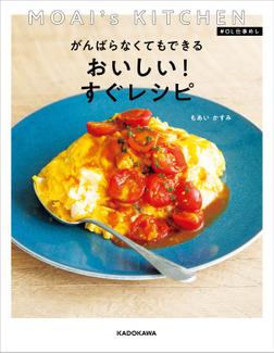 MOAI's KITCHEN #OL仕事めし がんばらなくてもできる おいしい!すぐレシピ-電子書籍