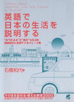 英語で日本の生活を説明する-電子書籍