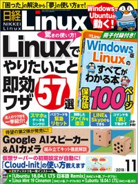 日経Linux(リナックス) 2018年11月号 [雑誌]