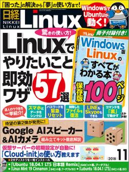 日経Linux(リナックス) 2018年11月号 [雑誌]-電子書籍