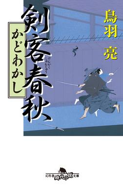 剣客春秋 かどわかし-電子書籍