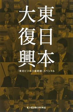 東日本大復興~東北の復興で日本経済はよみがえる~-電子書籍