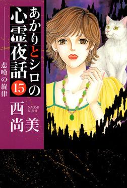 あかりとシロの心霊夜話(15)-電子書籍