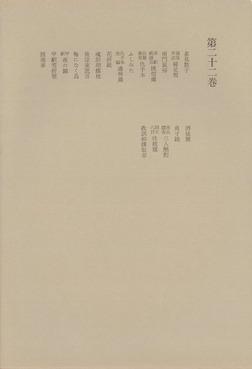 洒落本大成〈第22巻〉-電子書籍