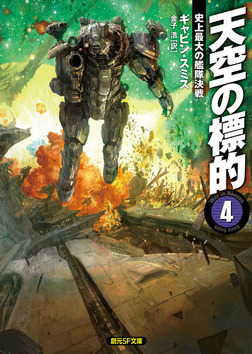 天空の標的4 史上最大の艦隊決戦-電子書籍