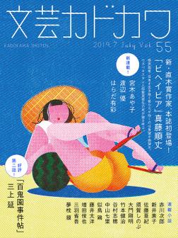 文芸カドカワ 2019年7月号-電子書籍