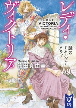 レディ・ヴィクトリア 謎のミネルヴァ・クラブ-電子書籍