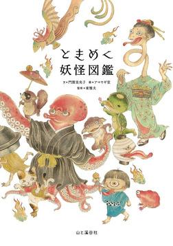 ときめく妖怪図鑑-電子書籍