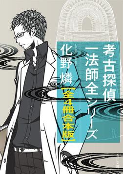 考古探偵一法師全【全4冊 合本版】-電子書籍