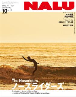 NALU 2020年10月号 No.118-電子書籍