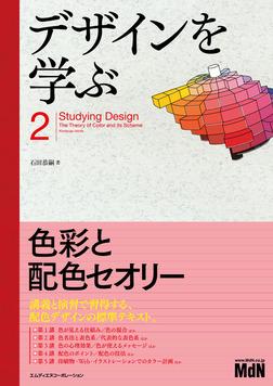 デザインを学ぶ2 色彩と配色セオリー-電子書籍
