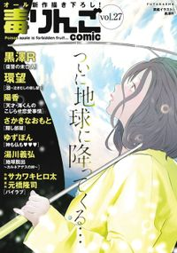 毒りんごcomic / 27