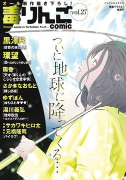 毒りんごcomic / 27-電子書籍