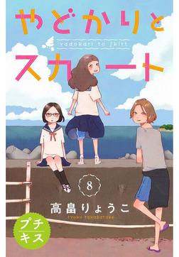 やどかりとスカート プチキス(8)-電子書籍