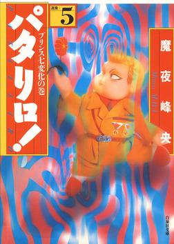 パタリロ! 5巻-電子書籍