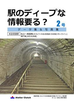 駅のディープな情報要る? 2号-電子書籍