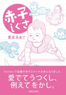 赤子しぐさ-電子書籍