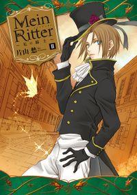 Mein Ritter~私の騎士~: 2