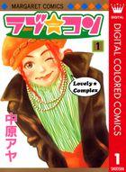 ラブ★コン カラー版 1