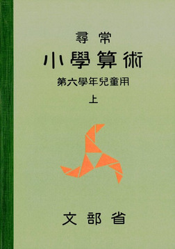 尋常小学算術 緑表紙 6上-電子書籍
