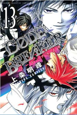 C0DE:BREAKER(13)-電子書籍