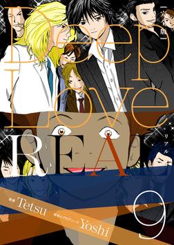 Deep Love REAL 〔完全版〕 9巻-電子書籍