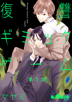 復讐ギミックゲーム 第1話-電子書籍