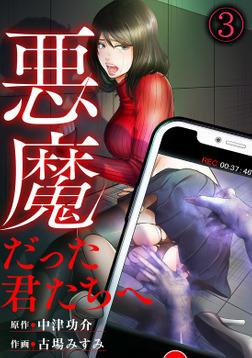 悪魔だった君たちへ(3)-電子書籍