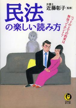 民法の楽しい読み方 ベッドの上での約束は無効ってホント?-電子書籍