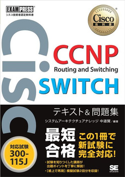 シスコ技術者認定教科書 CCNP Routing and Switching SWITCH テキスト&問題集 [対応試験]300-115J-電子書籍