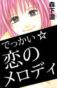 でっかい☆恋のメロディ 1巻