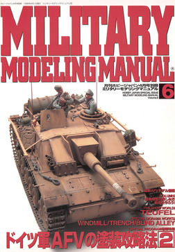 MILITARY MODELING MANUAL Vol.6-電子書籍