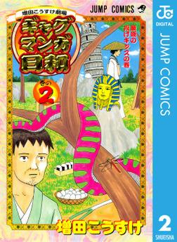 増田こうすけ劇場 ギャグマンガ日和 2-電子書籍