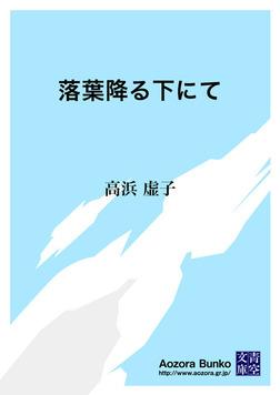 落葉降る下にて-電子書籍