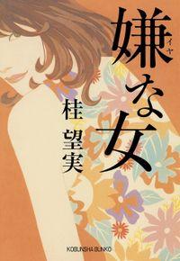嫌な女(光文社文庫)