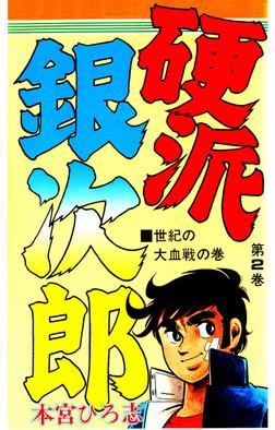 硬派銀次郎 第2巻-電子書籍
