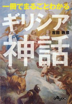 一冊でまるごとわかるギリシア神話-電子書籍