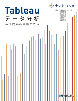 Tableauデータ分析 ~入門から実践まで~-電子書籍