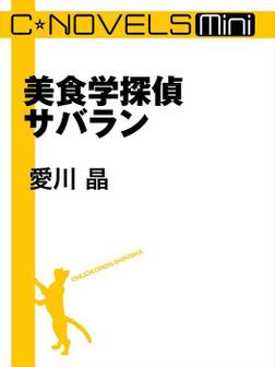 C★NOVELS Mini 美食学探偵サバラン-電子書籍