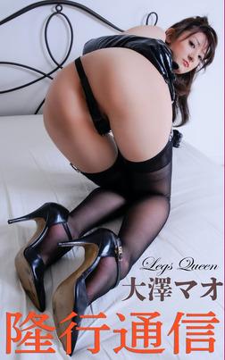 隆行通信『大澤マオ・Legs Queen』(203Photos)-電子書籍