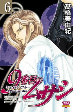 9番目のムサシ ミッション・ブルー(6)-電子書籍